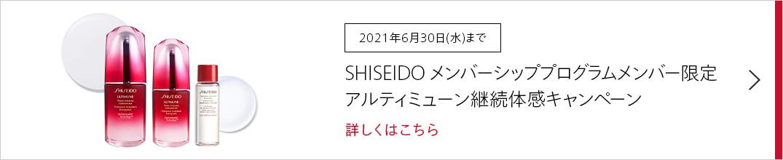 2021年6月30日(水)まで SHISEIDO メンバーシッププログラムメンバー限定 アルティミューン継続体感キャンペーン 詳しくはこちら