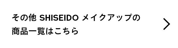 その他 SHISEIDO メイクアップの商品一覧はこちら