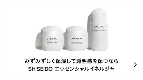 みずみずしく保湿して透明感を保つなら SHISEIDO エッセンシャルイネルジャ