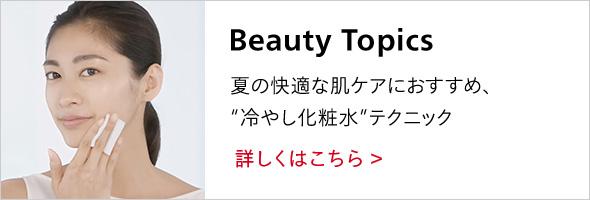 "Beauty Topics 夏の快適な肌ケアにおすすめ、""冷やし化粧水""テクニック 詳しくはこちら"