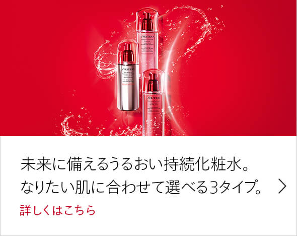 未来に備えるうるおい持続化粧水。なりたい肌に合わせて選べる3タイプ。