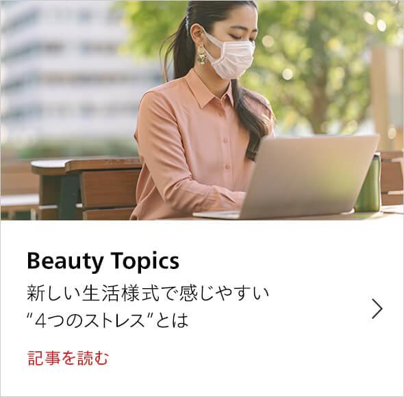 Beauty Topics 記事を読む
