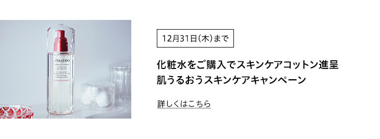 12月31日(木)まで 化粧水をご購入でスキンケアコットン進呈 肌うるおうスキンケアキャンペーン 詳しくはこちら