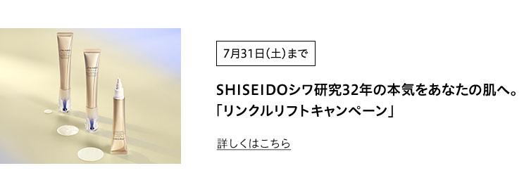 7月31日(土)まで SHISEIDOシワ研究32年の本気をあなたの肌へ。「リンクルリフトキャンペーン」 詳しくはこちら